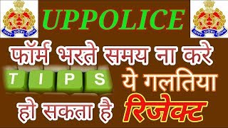UP Police Constable 2017 Top 10 Big Mistake Fill Online Form |UP Police Jobs|