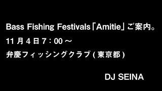 今回の配信は11月4日のBass Fishing Festivals「Amitie」の案内 をDJに...