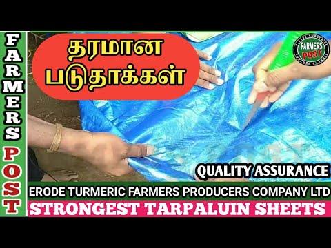 Strongest Tarpaulin sheet தரமான படுதாக்கள்  TAMIL FP FARMERS POST