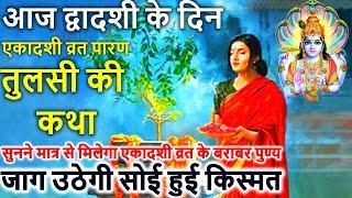 आज दवदश क दन एकदश वरत परण तलस क कथ  Dwadashi Ki Katha