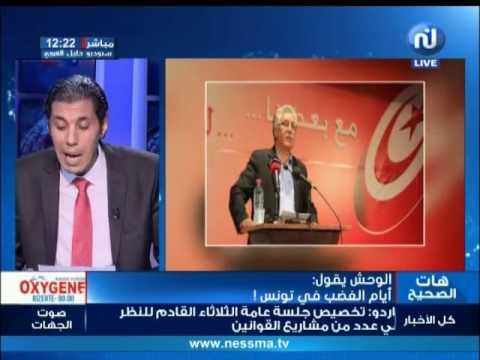 الوحش يقول : أيام الغضب في تونس !