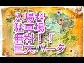 神戸フルーツ・フラワーパーク大沢(おおぞう)探検日誌 Kobe Fruit ·Flower Park Oz…