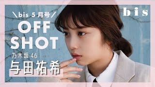 乃木坂46 与田祐希ちゃんの撮影の裏側大公開|𝒃𝒊𝒔 𝑴𝒂𝒚 2021…🐝🥀