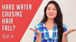 Hard Water (Khara Pani) Leading To Hair Fall? Learn What You Can Do To Counter It!  - हिंदी में
