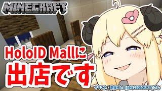 【Minecraft】ホロIDモールにぺっぺ寿司出店だ!【角巻わため/ホロライブ4期生】