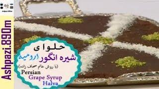 Persian Grape Syrup Halva  |  Halva  | حلوای شیره انگور (با روش خانم صحاف زاده) |  حلوای شیره انگور