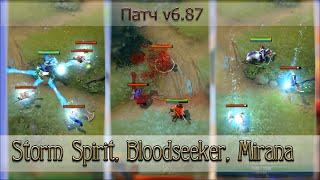 Патч 6.87: Storm Spirit, Bloodseeker, Mirana