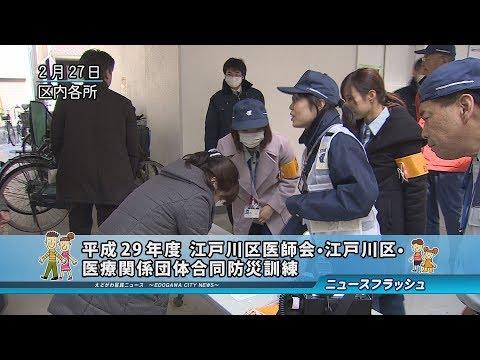 平成29年度 江戸川区医師会・江戸川区・医療関係団体合同防災訓練