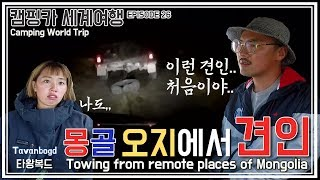 [ENG][캠핑세계여행Vlog] 몽골 오지에서 경찰서로 탈출하기 Escape from remote places of Mongolia|ep26|방랑찬솜