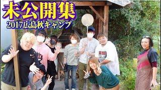【未公開集!】広島秋キャンプで熱盛っ!?【赤髪のとも】#7