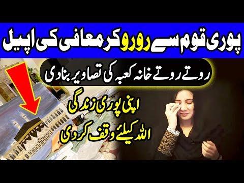 Rabi Pirzada's first video message after viral videos