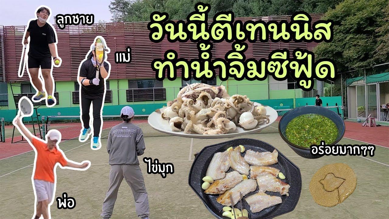 วันนี้ตีเทนนิสแล้วทำอาหารไทย ปลาหมึกมาจากไทยอร่อยมาก ๆ