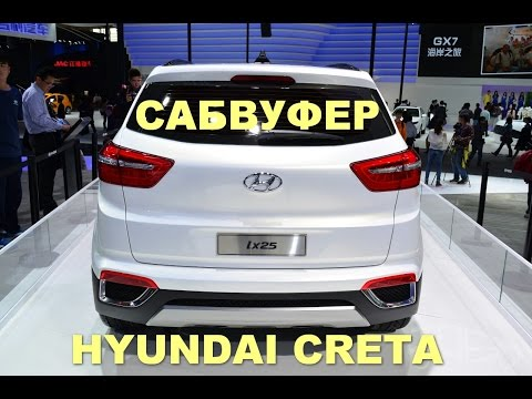 Сабвуфер в Hyundai Creta Как подключить сабвуфер с усилителем своими руками