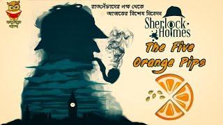 Sunday Suspense || Sherlock Holmes The Five Orange Pips || Arthur Conan Doyle || Mirchi Bangla | Mir