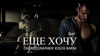 Zivert - Еще хочу | choreographer: Kolya Barni