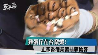 雞蛋仔在台竄燒! 正宗香港業者插旗搶客