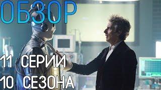 ОБЗОР 11 СЕРИИ 10 СЕЗОНА ДОКТОР КТО