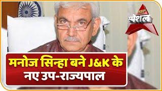 Manoj Sinha को मिली Jammu Kashmir की कमान, उप-राज्यपाल बन पहुंचे Srinagar