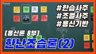 56강 용신론 8부 - 한난조습론(2)
