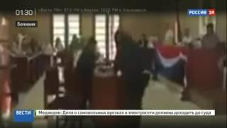 Президента Боливии застали за просмотром порно. Видео