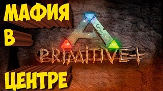 ARK Survival Evolved Primitive Plus #1 ֍ Где Мы?! (The Center) - Сервер ARKBPD