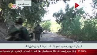 الجيش السوري يستعيد السيطرة على مدينة الميادين شرق البلاد