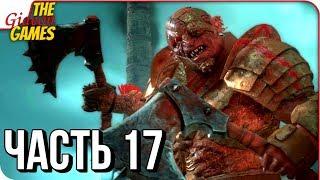 СРЕДИЗЕМЬЕ 2: Тени войны \ Shadow of War ➤ Прохождение #17 ➤ ОСАДА НУРНЕНА