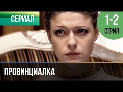 ▶️ Провинциалка 1 и 2 серия | Сериал / 2015 / Драма - Видео онлайн