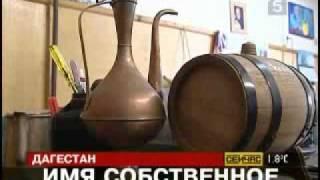 Дагестанские имена)))))))).avi
