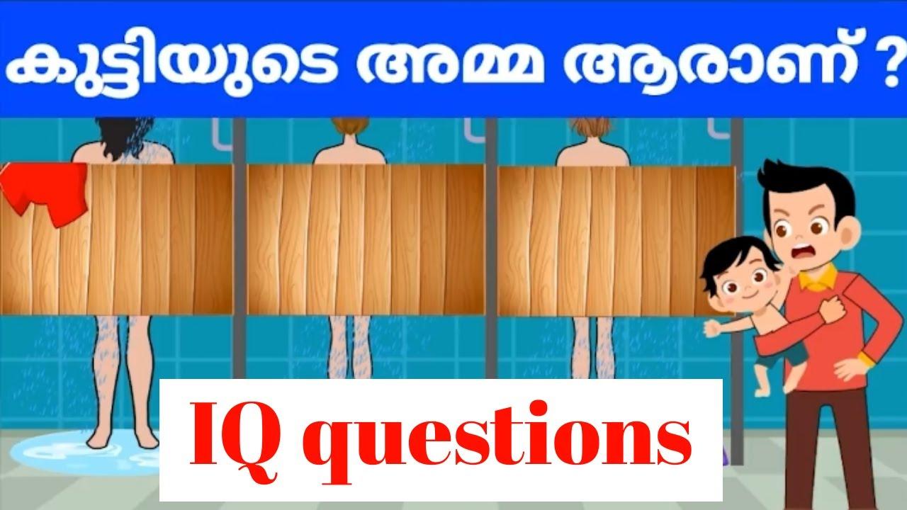 IQ test | questions | ANSWERING | MALAYALAM | AK VLOGGER ...