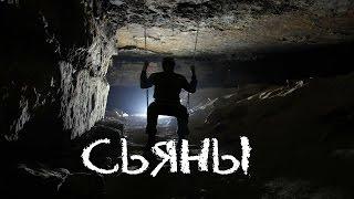 Сьяновские каменоломни. Чуть не задохнулись. Den Сталк #32