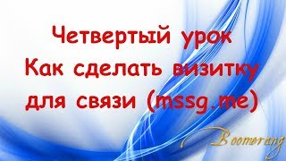 Урок 4|Создаем визитку для связи с нами|mssg me|Проект Бумеранг