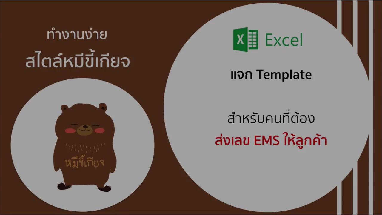 แจกฟรี excel template สำหรับคนที่ต้องส่งเลข EMS ให้ลูกค้า