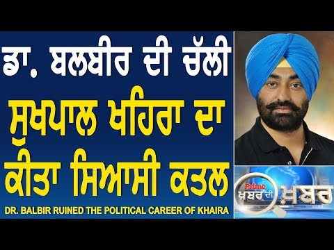 Prime Khabar Di Khabar #532_Dr. Balbir Ruined The Political Career of Khaira