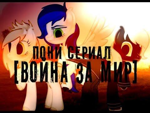 | Пони Сериал - Война за мир | ~1 Серия 1 сезон~