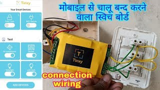 How do point control of switch board from mobile? ।। ewc