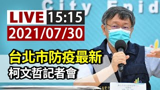 【完整公開】LIVE 台北市防疫最新 柯文哲記者會