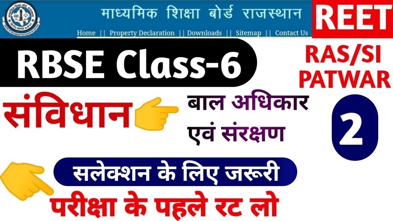 RBSE 6 class    संविधान    RAS; REET; SI; PATWAR; REET Admit card news, reet today news