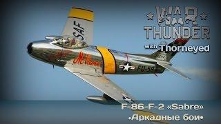 War Thunder | F-86F-2 «Sabre» — огненная колесница древних богов!