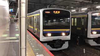209系2000番台・2100番台マリC433編成+マリC439編成千葉発車