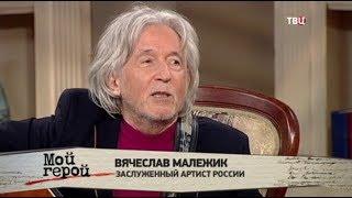 Вячеслав Малежик. Мой герой