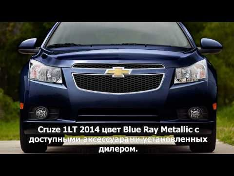 Обзор моделей Chevrolet Cruze 2014 (Шевроле круз)