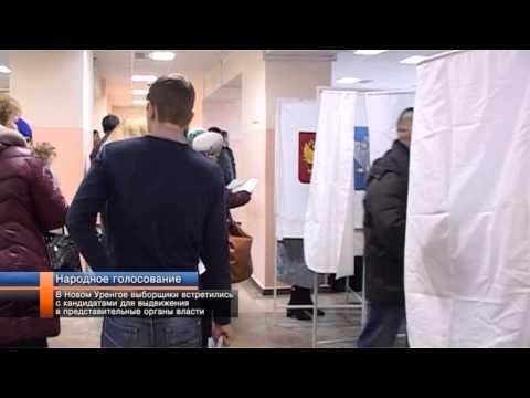 В Новом Уренгое выборщики встретились с кандидатами в представительные органы власти.