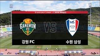 [하이라이트] K리그 1 강원FC : 수원삼성 (H) – 20180926