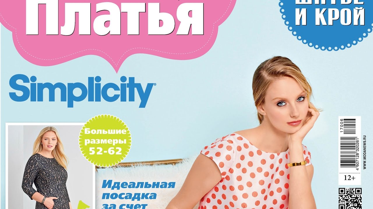 Платья в журнале июнь