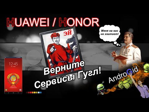 Huawei / Honor - Установка Сервисов Гугл 2021