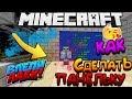 Minecraft [Industrial Craft 2] #Гайд Как сделать экран контроля ядерного  реактора ?