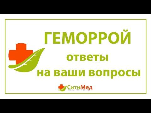 ПРОКТОЛОГ Йошкар-Ола. Лечение геморроя в Йошкар-Оле современными методами.