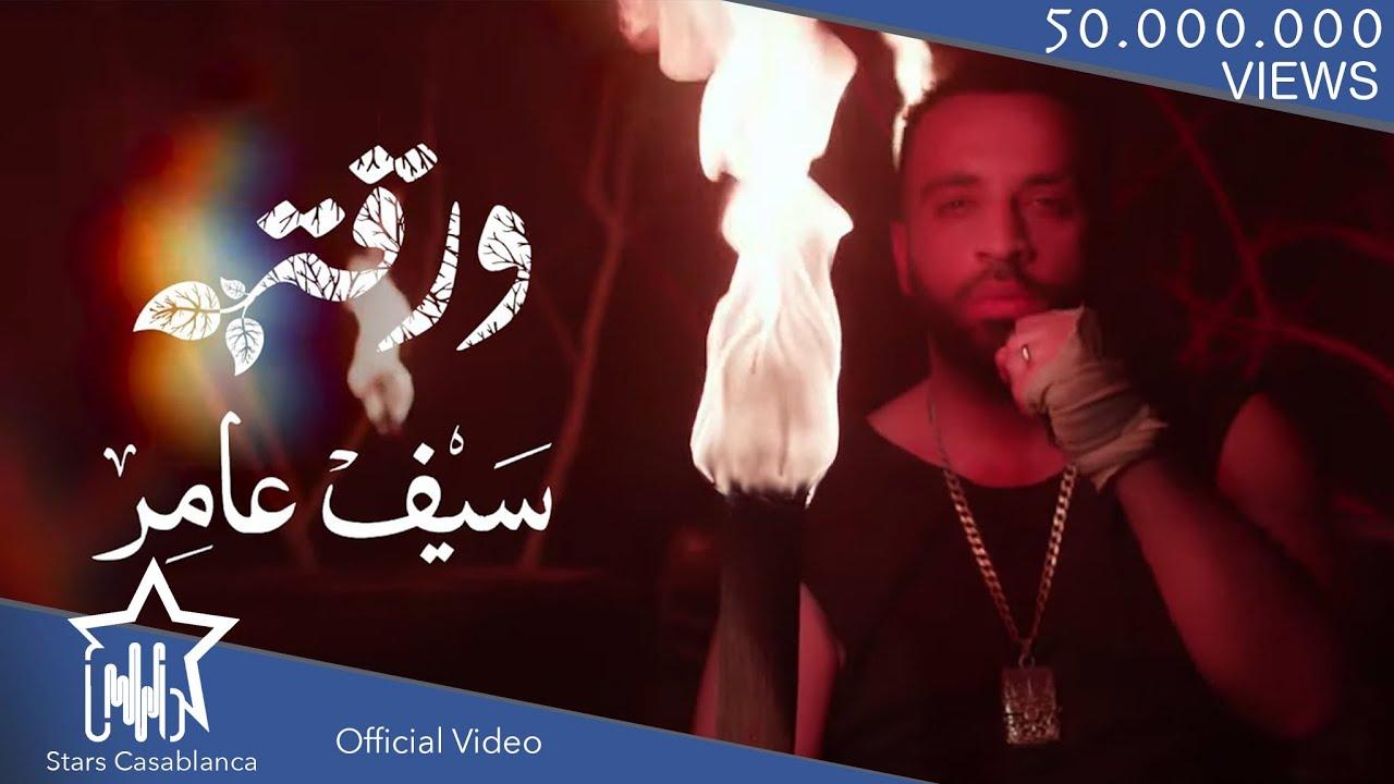 سيف عامر - ورقة (حصرياً) | 2019 | (Saif Amer - Warqa (Exclusive
