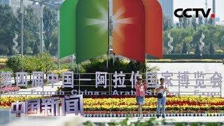 [中国新闻] 第四届中国-阿拉伯国家博览会在宁夏银川开幕 | CCTV中文国际